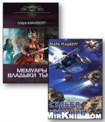 Книга Мауберг Марк в 3-х книгах