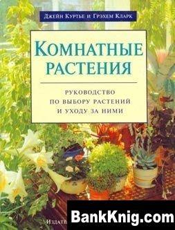 Комнатные растения: Руководство по выбору растений и уходу за ними