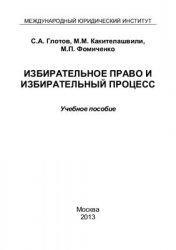 Книга Избирательное право и избирательный процесс