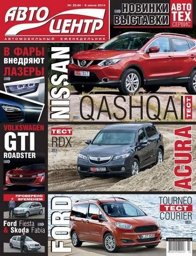 Книга Журнал:  Автоцентр №23-24 (июнь 2014)