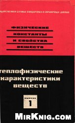 Книга Теплофизические характеристики веществ № 1