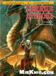 Аудиокнига Сердце дракона. Сказки о драконах (аудиокнига)