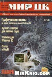 Мир ПК №6 1996
