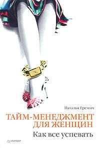 Книга Еремич Наталья - Тайм-менеджмент для женщин. Как все успевать