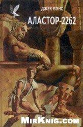 Книга Аластор-2262 (аудиокнига)