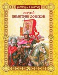 Книга Святой Димитрий Донской