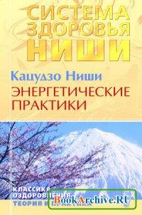 Книга Энергетические практики