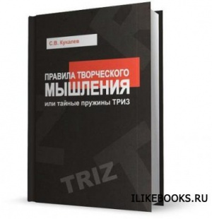 Книга Кукалев С.В. - Правила творческого мышления, или Тайные пружины ТРИЗ (2014)