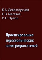 Книга Проектирование гироскопических электродвигателей