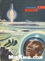 Журнал «Техника - молодежи», 1964, №01-12