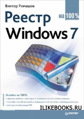 Книга Ромашов В. Р. - Реестр Windows 7 на 100%