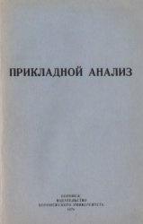 Книга Прикладной анализ