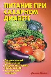 Книга Питание при сахарном диабете