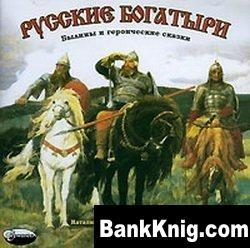Аудиокнига Русские богатыри  111,82Мб