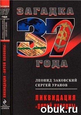 """Книга Ликвидация """"пятой колонны"""""""