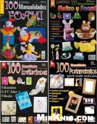 Журнал 100 Manualidades No. 1-8, 10, 11, 19