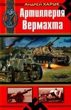 Книга Артиллерия Вермахта