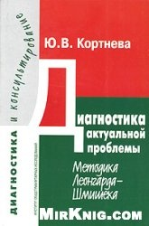 Диагностика актуальной проблемы: Методика Леонгарда - Шмишека