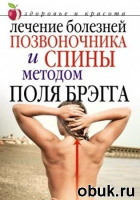 Книга Лечение болезней позвоночника и спины методом Поля Брэгга