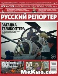 Журнал Русский репортер №26 2013
