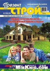 Журнал Презент-Строй № 7 2013