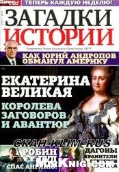 Журнал Загадки истории №15  2013