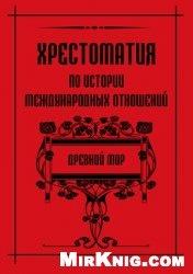 Хрестоматия по истории международных отношений В 5-ти книгах. Книга 1. Древний Мир
