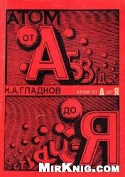 Книга Атом от А до Я