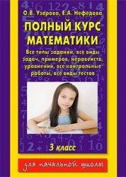 Книга Полный курс математики. 3 класс. Все типы заданий, все виды задач, примеров, неравенств, уравнений, все контрольные работы, все виды тестов.