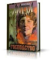 Книга Литтл Бентли - Господство (аудиокнига) mp3