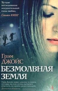 Книга Безмолвная земля