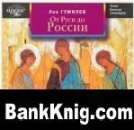 От Руси до России mp3 аудиокнига 556Мб