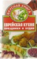 Журнал Еврейская кухня. Праздники и будни pdf 63,08Мб