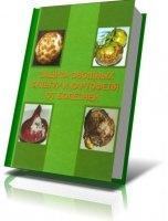 Книга Ахатов А.К., Джалилова Ф.С. - Защита овощных культур и картофеля от болезней (2006) pdf 131Мб