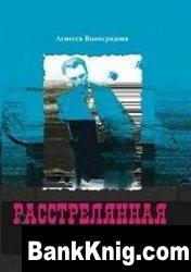 Книга Расстрелянная мечта (Хроника жизни лейтенанта П.П. Шмидта) pdf 10Мб