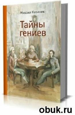 Книга Тайны Гениев