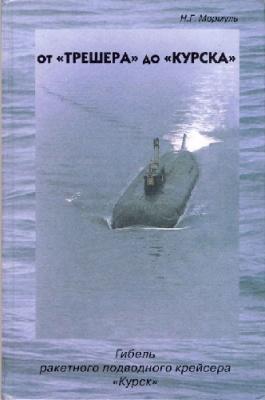 """Книга От """"Трешера"""" до """"Курска"""". Гибель ракетного подводного крейсера """"Курск"""""""