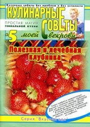 Кулинарные рецепты моей свекрови № 5 2011. Полезная и лечебная клубника