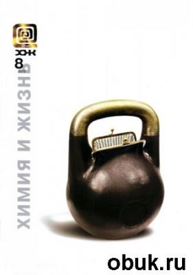 Журнал Химия и жизнь №8 (август 2012)