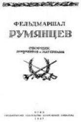 Книга Фельдмаршал Румянцев. Сборник документов и материалов