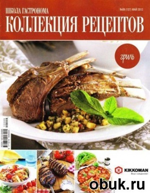 Книга Школа гастронома. Коллекция рецептов №9 (май 2012)