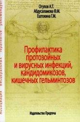Книга Профилактика протозойных и вирусных инфекций, кандидомикозов, кишечных гельминтозов