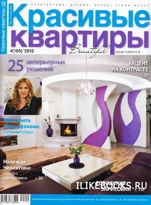 Журнал Красивые квартиры №4 (апрель 2012)