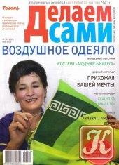 Журнал Делаем сами №10 (май 2012) Украина