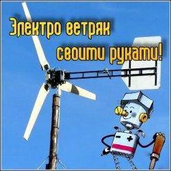 Книга Электро ветряк своими руками (прототип ветряной электростанции)