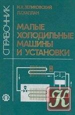 Книга Малые холодильные машины и установки