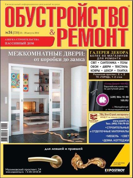 Журнал: Обустройство & ремонт №34 (729) (Август 2014)