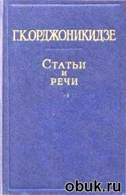 Книга Орджоникидзе Г.К. Статьи и речи (в 2-х томах)