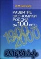 Книга Развитие экономики России за 100 лет