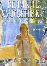 Журнал Великие художники. 28. Александр Мурашко